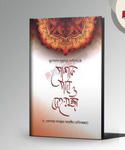 কুরআন-সুন্নাহর আলোকে পোশাক, পর্দা ও দেহ-সজ্জা