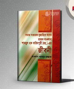 আল্লামা শামছুল হক ফরিদপুরী ছদর ছাহেব রহ.এর জীবনী