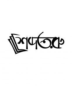 শব্দতরু